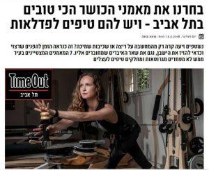 ג'ירוטוניק תל אביב | TIME OUT בחרו את תמר לאחת מ-7 המאמנים הטובים בעיר!
