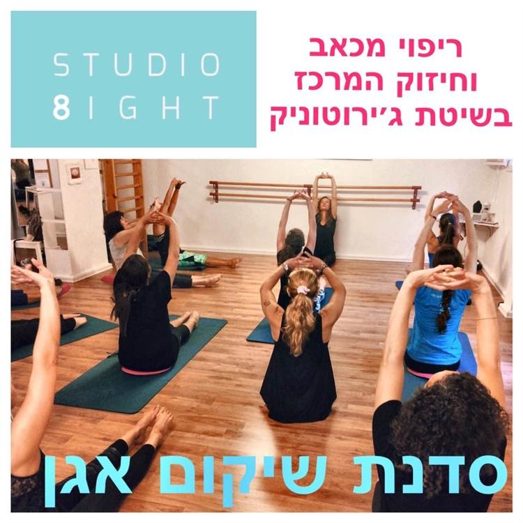 ג'ירוטוניק תל אביב | סדנת שיקום חגורת האגן בג'ירוטוניק, מהרו להרשם