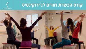 ג'ירוטוניק תל אביב | קורס הכשרת מורים בשיטת ג'ירוקינסיס