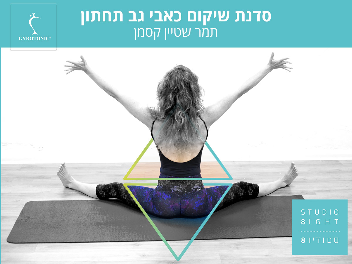 ג'ירוטוניק תל אביב | סדנת שיקום כאבי גב תחתון בשיטת ג'ירוטוניק
