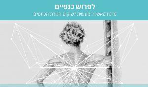 ג'ירוטוניק תל אביב | לפרוש כנפיים - סדנת פאשייה מעשית לשיקום חגורת הכתפיים