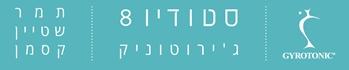 סטודיו 8 ג'ירוטוניק, סטודיו לריפוי ואימון הגוף, הנפש והתודעה 077-3380834